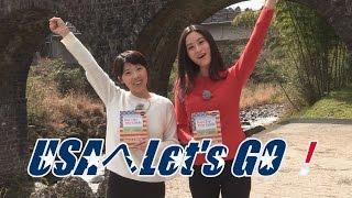 USAへLet's Go~レジャースポット巡り編