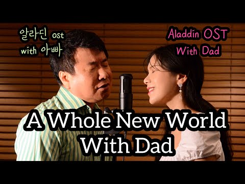 (아빠커버) A Whole New World - Aladdin OST (알라딘) COVER BY NIDA (With Dad)