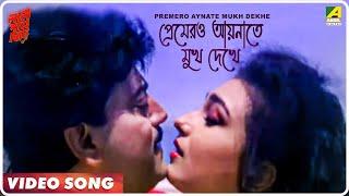 Premero Aynate Mukh Dekhe   Lal Pan Bibi   Bengali Movie