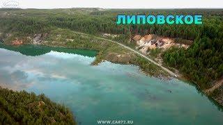 Липовское (Липовский  карьер). Свердловская область.