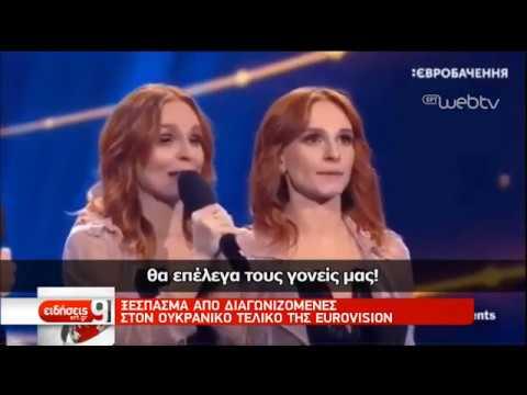 Eurovision: Ρωσικο-ουκρανικός | 27/02/19 | ΕΡΤ