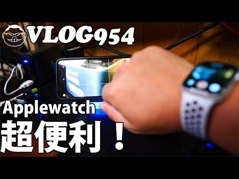 【VLOG954】車載動画をiPhoneで撮るときにApplewatchが便利すぎた