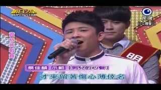 2014.8.30 蔡佳麟~明日之星--示範男兒的心聲