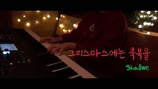 Piano Cover] 김현철 - 크리스마스에는 축복을