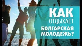 Отдых в Болгарии. КАК ОТДЫХАЕТ болгарская молодежь?