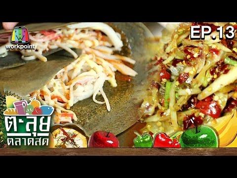 ตะลุยตลาดสด (รายการเก่า) | Food Truck ตำปากแตก เครปใส้แตก | ตลาด นกฮูก| EP.13 | 23 พ.ย. 59 Full HD