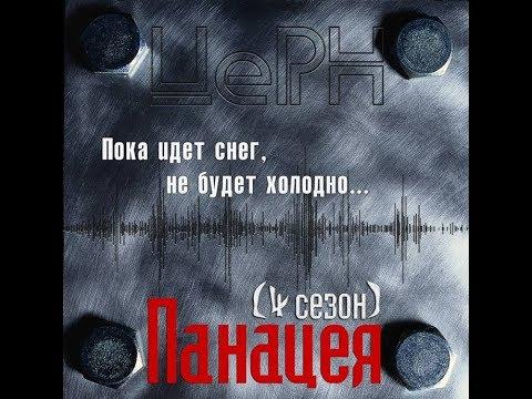 Церн - Панацея  (Альбом).
