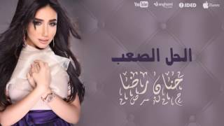 الحل الصعب بيانو+حنان رضا