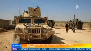 США создают новую вооруженную группировку в Сирии