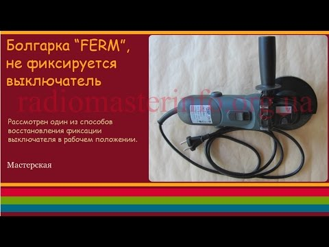 """Болгарка """"FERM"""", не фиксируется выключатель"""