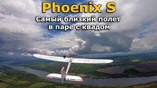 Volantex Phoenix S 1600 fpv, красивый фпв полет снятый с квада
