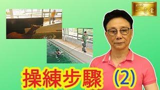 操練步驟 (2) …行街、游水 Hand Walk & Swimming…什麼叫Set-fast?【梁定華一言堂…2019-2020 馬季前瞻】