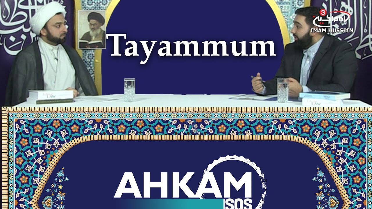 Is Tayammum mentioned in the Holy Quran? | Tayammum