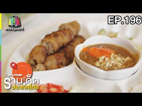 ร้านเด็ดประเทศไทย | EP.196 | 13 ก.ย. 60