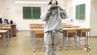 ОБЖ: надевание защитного костюма Л 1