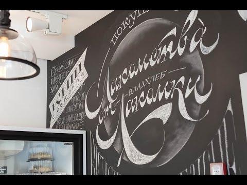 Chalk lettering for Lakomka bakery