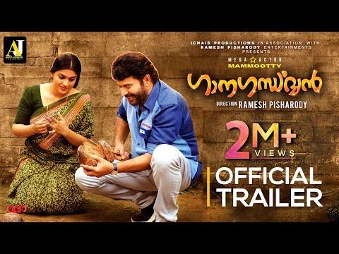 Ganagandharvan Official Trailer - Mammootty