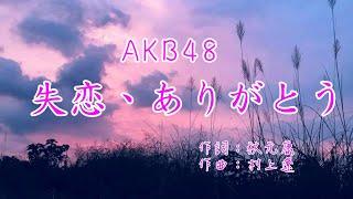 AKB48 -『 失恋、ありがとう 』KARAOKE  カラオケ 風景写真