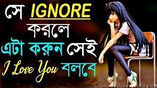 সে IGNORE করলে কি করবেন || How to impress a girl || Love Motivational Video In Bangla
