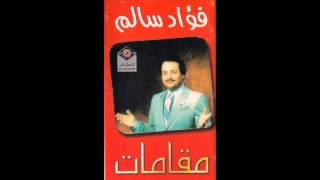 اغاني حصرية فؤاد سالم مقام خلي الغرام - شلون حالي تحميل MP3