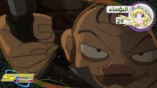 البؤساء - الحلقة ٢٩ - سبيستون   Les Miserables - Ep 29 - SpaceToon
