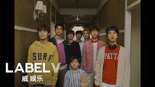 WayV 威神V '梦想发射计划 (Dream Launch)' MV