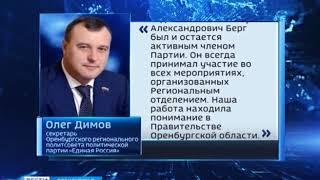 Олег Димов прокомментировал отставку губернатора Оренбургской области