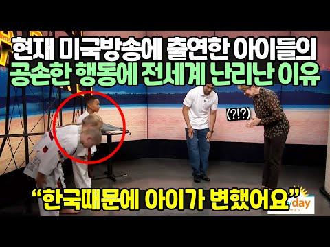 """[유튜브] """"한국때문에 아이가 변했어요"""""""