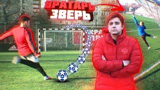 ШТРАФНЫЕ ft. GOODMAX vs. PRO KEEPER / Лучший гол в моей жизни!
