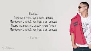 CYGO – Panda E «Big Ben» | МУЗЫКА + ТЕКСТ | LYRICS