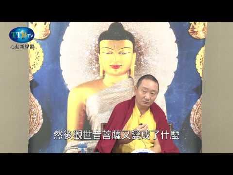 堪布洛桑滇增 【般若心經疏<清晰母義論>(4) 】