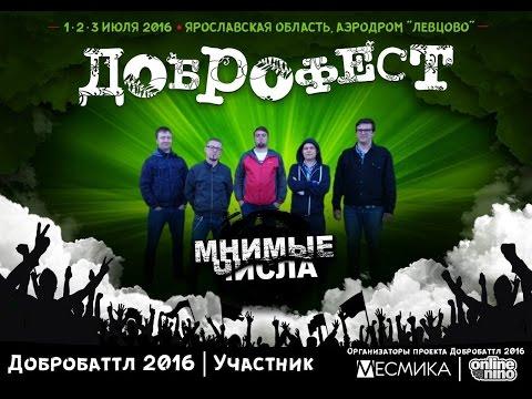 Мнимые Числа - Доброфест 2016