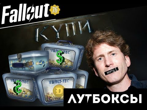 Fallout 76 - ЛУТБОКСЫ на подходе?