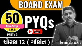 50 I.M.P. PYQs Non-Stop Live | Std 12 Mathematics By Rahul Yadav Sir | PART : 3