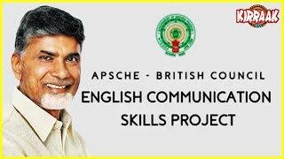English Communication Skills Project being undertaken by APSCHE | Kirraak TV