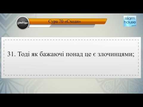 Читання сури 070 Аль-Марідж (Сходи) з перекладом смислів на українську мову (Джималь ад-Дин)