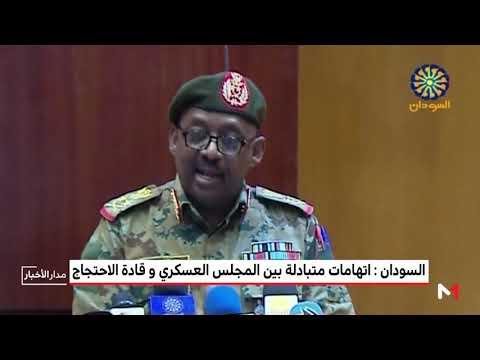 العرب اليوم - اتهامات متبادلة بين المعارضة السودانية والمجلس العسكري