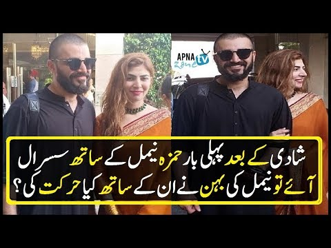 Hamza ali abbasi first time come in susral with naimal