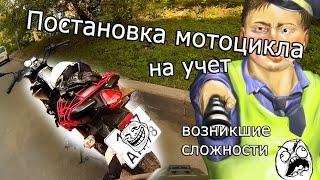 Постановка мотоцикла на учет. (возникшие сложности)