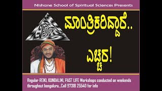 Are You Suffering From Black Magic?  (Kannada)