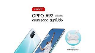 รีวิว OPPO A92 สมาร์ทโฟนกล้องหลัง 48MP AI แบตเตอรี่ 5000mAh พร้อมหูฟังไร้สาย OPPO Enco W11