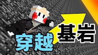 【Minecraft 冷知識】生存模式下「穿越🌀地獄基岩天花板的方法💥」全版本適用