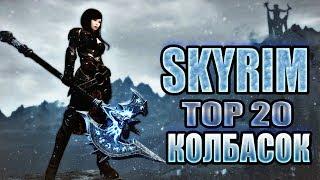 Skyrim - 20 лучших модов на оружие всех времен