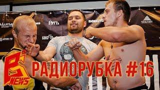 Радиорубка - №16 - подкаст про ММА | Александр Скаредин | Рать