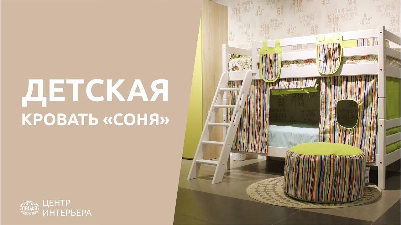 Обзор детской. Двухъярусная кровать Соня
