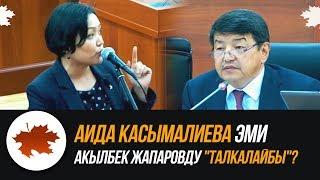 """Аида Касымалиева эми Акылбек Жапаровду """"талкалайбы""""?"""
