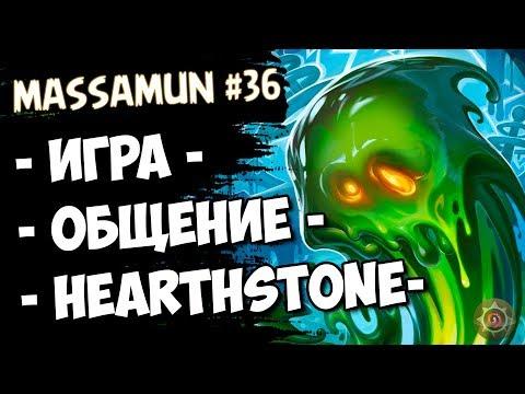 ⭐Hearthstone⭐ Самый ФАНОВЫЙ и ДОБРЫЙ СТРИМ на просторах YouTube #36 (◕ω◕) - Massamun