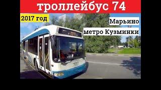 Троллейбус 74 Марьино - метро Кузьминки