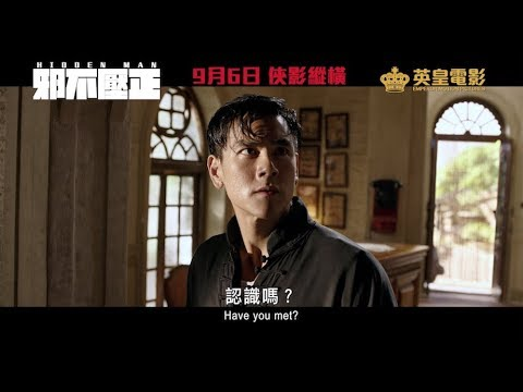 """Hidden Man"" HK Trailer"