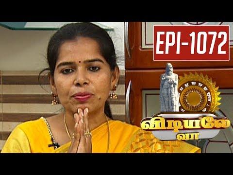Nilavembu - Benefits   Vidiyale Vaa   Epi 1072   Unavu Parambariyam  Kalaignar TV